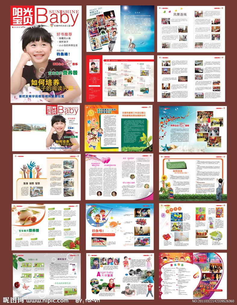 幼儿园园刊设计排版,简单易用软件推荐