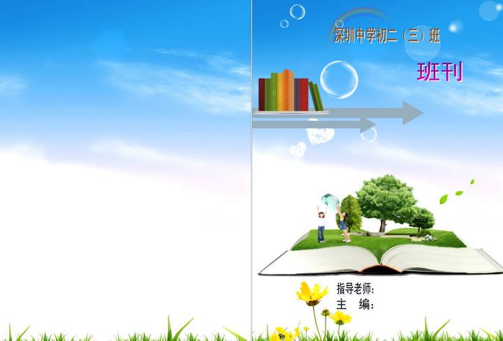 中学班刊-班刊封面设计