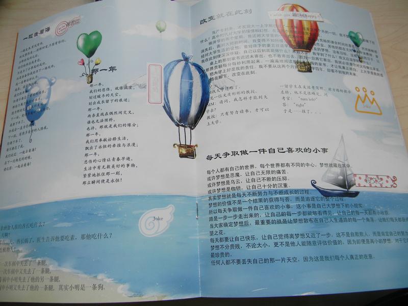 金印客班刊杂志设计印刷样本实物(骑马钉装)[图]图片